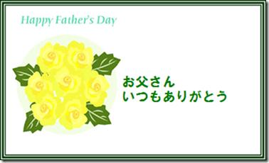 父の日のカード